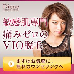 dione_banner