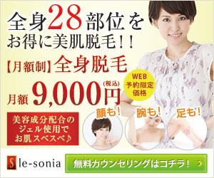 sonia_banner